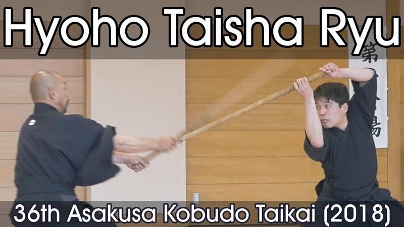 Hyoho Taisha Ryu - 36th Asakusa Kobudo Taikai (2018)