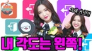얼짱각도 하면 올리비아 혜죠! '아이돌 그라운드' 이달의 소녀(LOONA) 9편 [ENG]