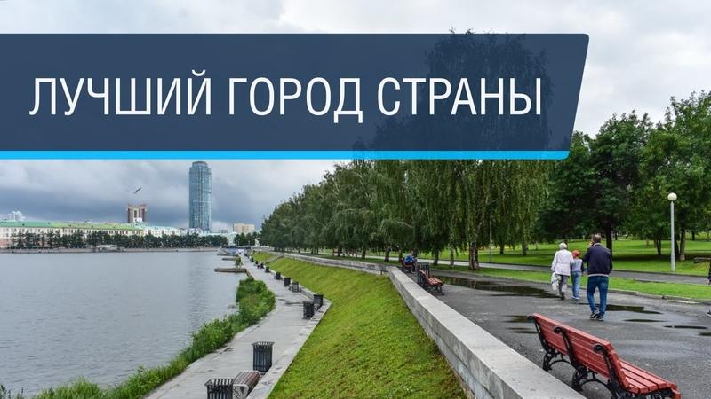 Екатеринбург: город трамвайной культуры и сельского благоустройства