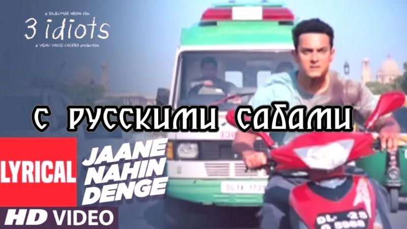 Jaane Nahin Denge Tujhe [Full Song] - 3 Idiots (рус.суб.)