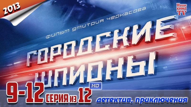 Городские шпионы / HD 1080p / 2013 (детектив, приключения). 9-12 серия из 12