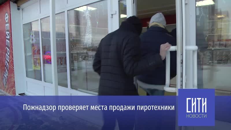 Пожнадзор проверяет места продажи пиротехники