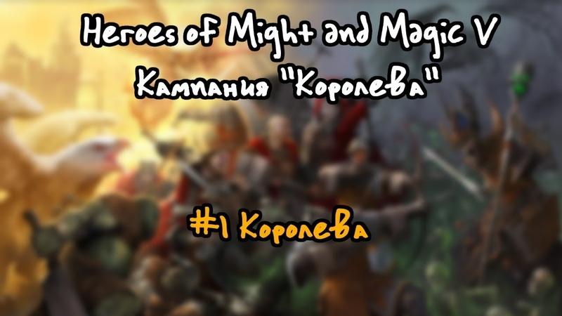 ► Прохождение Heroes of Might and Magic V 1 Миссия Королева