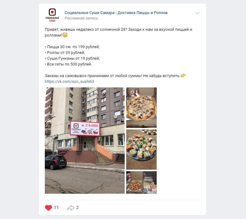 Социальные суши: Как мы увеличили количество заказов в Вконтакте на 193% и оптимизировали расходы на рекламу в 2 раза меньше чем за месяц?, изображение №16