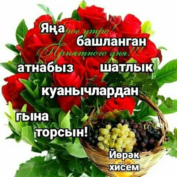 хэерле иртэ дусларым картинки на татарском прикольные меняя набор