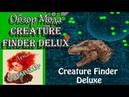 Ark Survival Evolved - Обзор Мода CREATURE FINDER DELUX