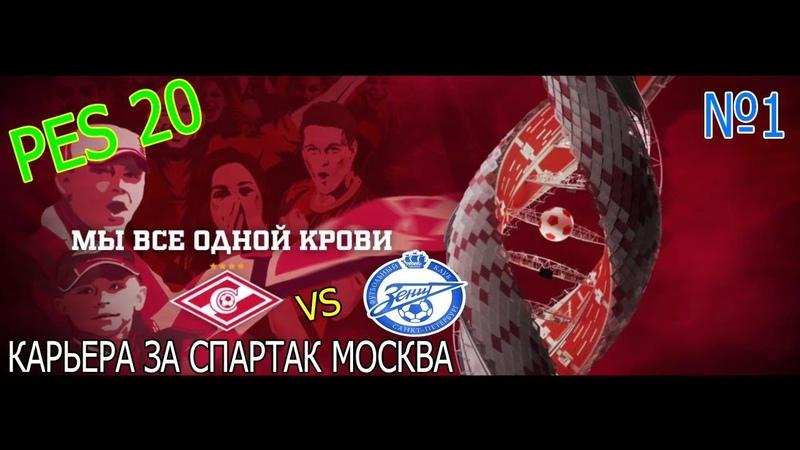 PES 20 Начало Карьера за Спартак Москва №1