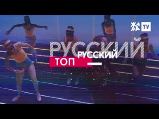 РУССКИЙ ТОП // 59 неделя
