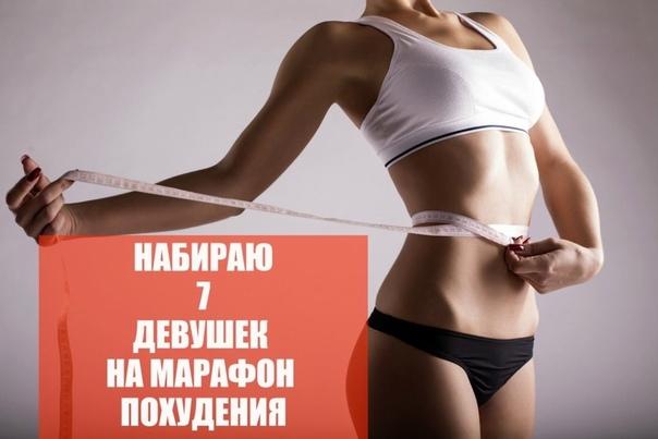Марафон Похудения В Контакте. 5 бесплатных онлайн-марафонов для похудения