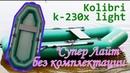 Надувная лодка Колибри к-230 Лайт ( Kolibri k 230 light ) : Видео отзыв