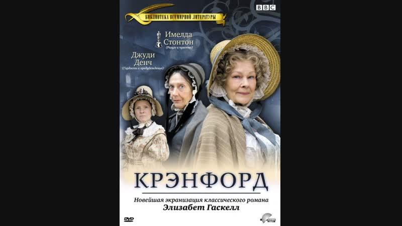 Крэнфорд Cranford 1 сезон 1 серия США Великобритания