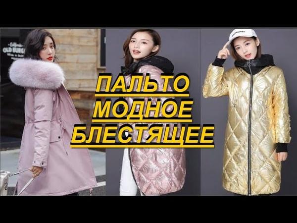 Пальто модное блестящее, Купить на Алиэкспресс, Coat fashionable shiny.