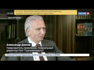 Александр Дюков рассказал о рекордных выплатах дивидендов по итогам 2018 года
