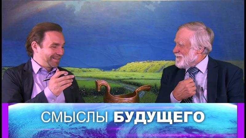 СМЫСЛЫ БУДУЩЕГО с Геннадием Семёновичем Чеуриным
