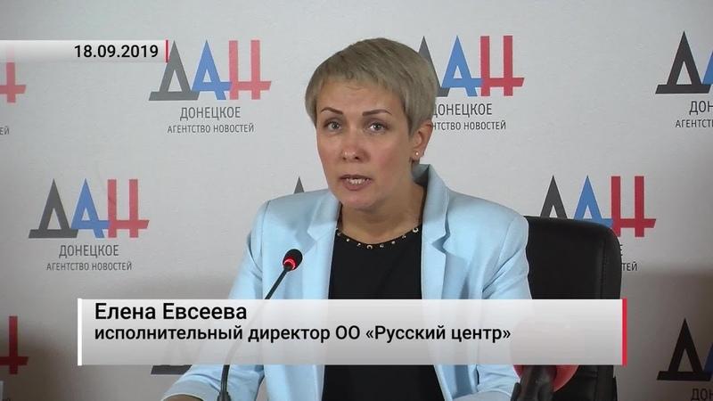 «Русский центр» подвёл итоги своей работы. Актуально. 18.09.19