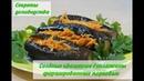 Соленые квашеные баклажаны фаршированные морковью и чесноком. Готовим на зиму в банках