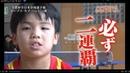 岩井田駿斗くんの卓球が小さい頃の水谷選手のような感じ似てる!!