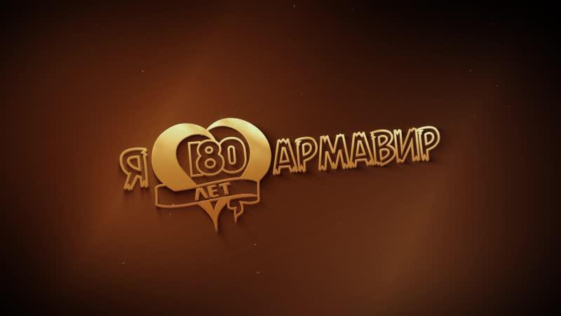 День города Армавира 180 лет