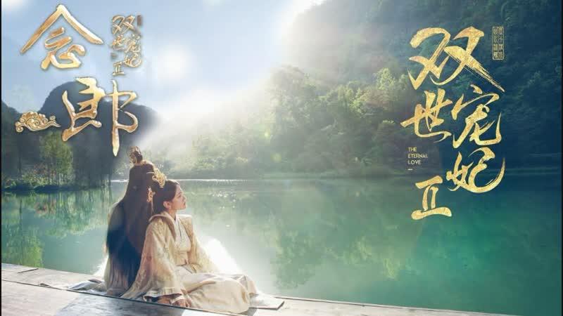 The Eternal Love Season 2 Ep17 | DoramasTC4ever