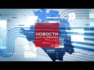 "Новости ""Анапа Регион"" от 22 июля 2019 года"