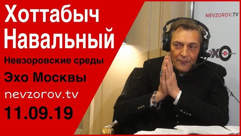 Хоттабыч Навальный. Невзоровские среды на радио Эхо Москвы на канале Nevzorov.tv 11.09.19