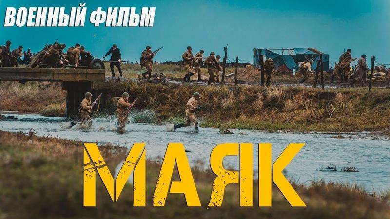 Свежак 2019 сменит цель! МАЯК Военные фильмы 2019 новинки HD 1080P