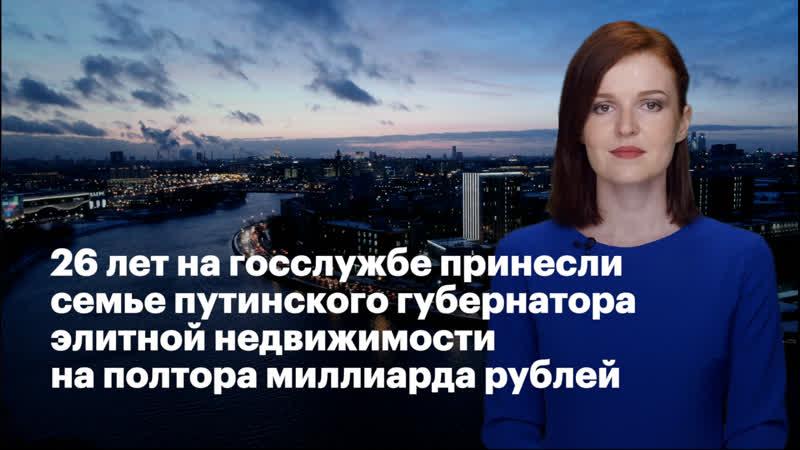 26 лет на госслужбе принесли семье путинского губернатора элитной недвижимости на полтора миллиарда рублей