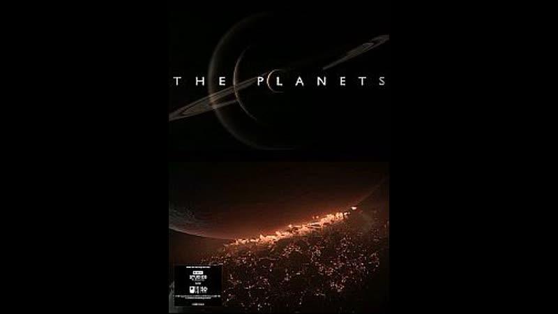 BBC Планеты