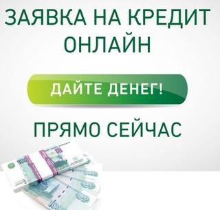 быстро деньги онлайн займы на карту без отказа