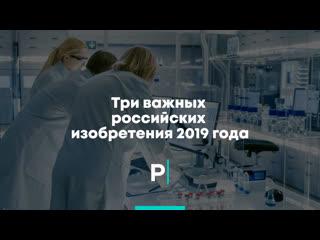 Три важных российских изобретения 2019 года