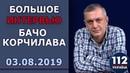 Бачо Корчилава в Большом интервью на 112 Украина, 03.08.2019