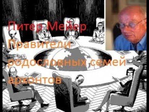 Питер Мейер - Правители родословных семей архонтов