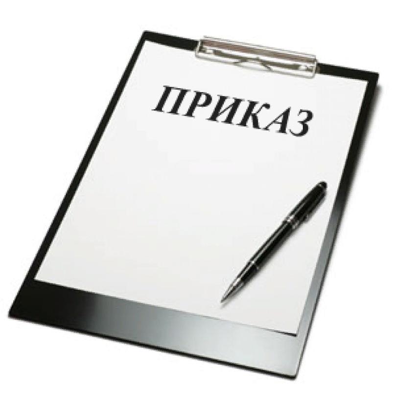 «В соответствии» и «с учетом», изображение №2