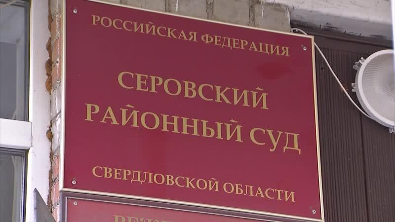 В Серовском районном суде присяжные заседатели оправдали наркоторговцев в части эпизодов