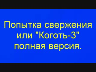 Коготь 3  краткое содержание роликов Шашурина С.П.