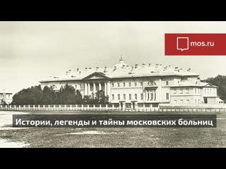 Истории о больничной Москве: лекция Исторического музея