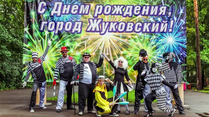 День города парад забавных человечков лучшее шоу на праздник