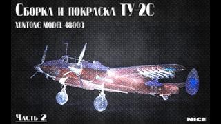 Постройка Ту-2/ Full Build Tu-2. Часть 2/Part 2