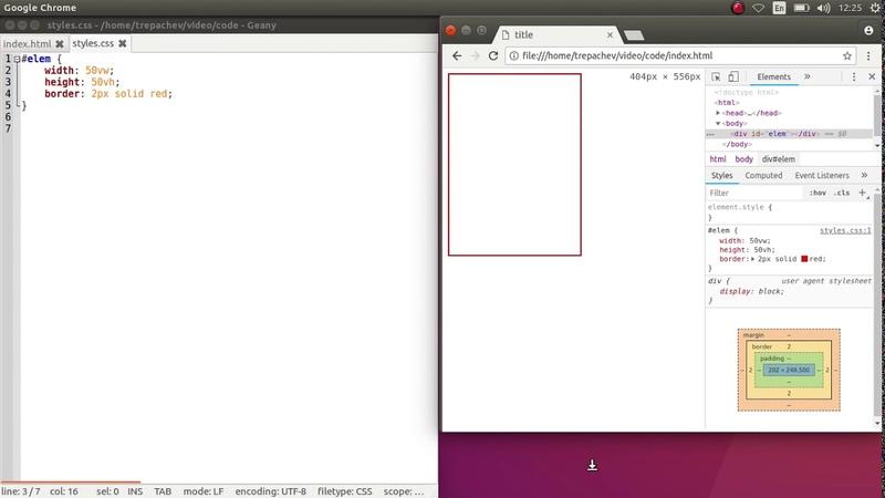 Единицы vw, vh, vmin, vmax в CSS