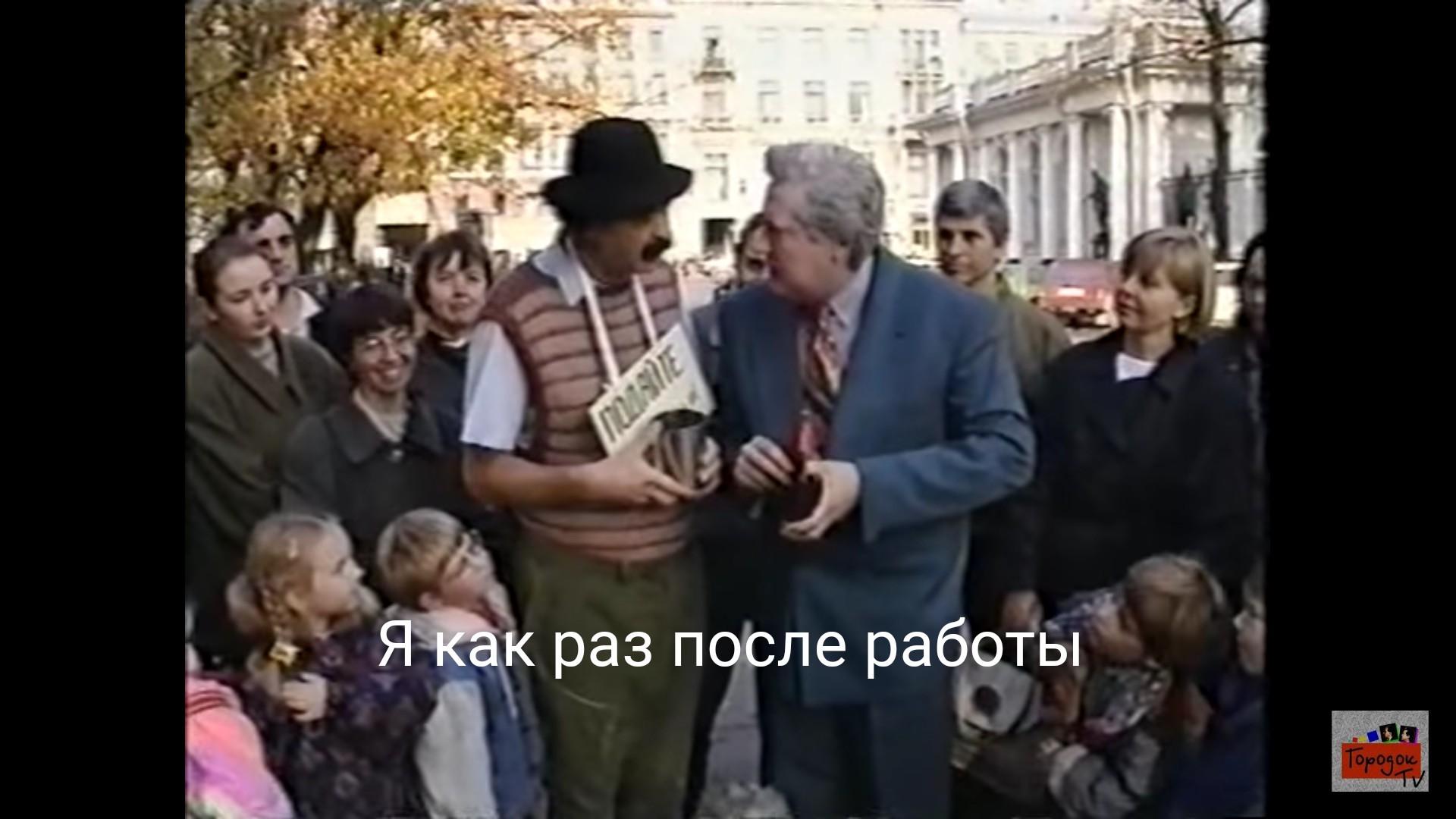 Городок 1995 год