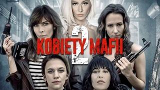 Женщины мафии 2 (2019) Боевик, Драма, Криминал