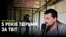 Іван Яковина місцеві вибори у РФ шахрай Бєглов у в язницю за твіти