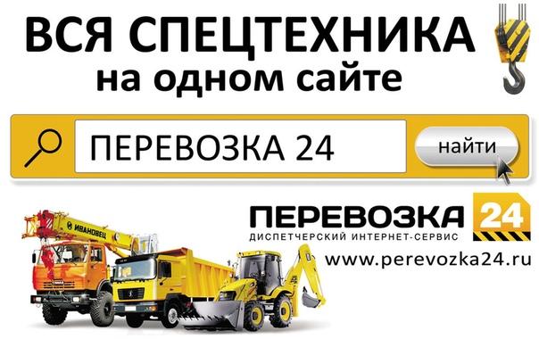 Диспетчерская спецтехники новосибирск купить строительное оборудование в беларуси