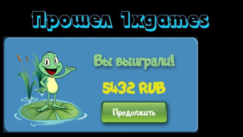 Прошел игру Swamp Land в 1xbet игры 1xgames