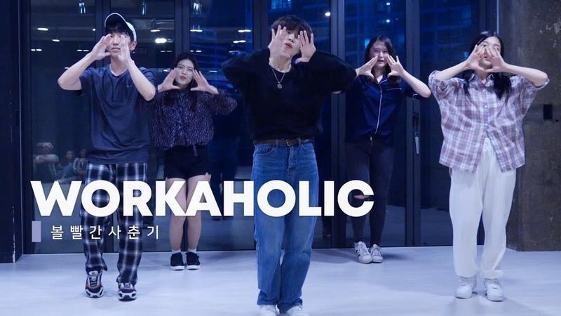 BOL4 볼빨간사춘기 Workaholic 워커홀릭 Very choreography