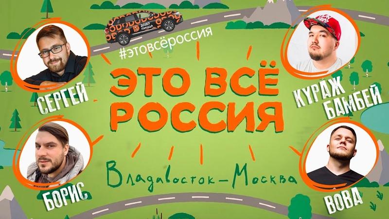 ЭтоВсёРоссия Путешествие Владивосток Москва на машине по версии Кураж Бамбей
