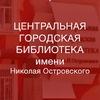 Центральная городская библиотека г. Белгорода