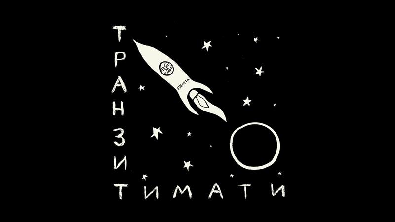 Тимати Многоточие русский рэп альбом Транзит