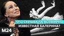 Раскрывая тайны звезд Майя Плисецкая Что скрывала всемирно известная балерина Москва 24