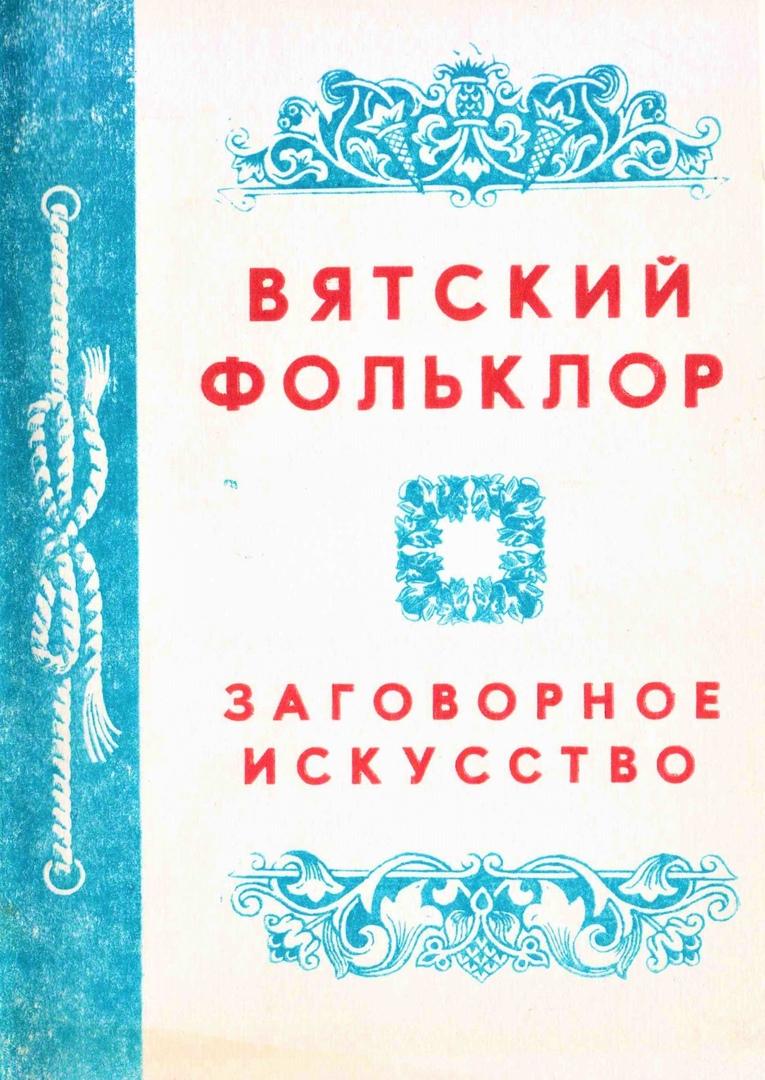 Вятский фольклор. Заговорное искусство 1994г 19E3Pba-pA4